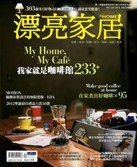漂亮家居 [第142期] B本:我家就是咖啡館233+
