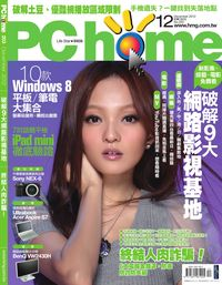 PC home電腦家庭 [第203期]:破解9大網路影視基地
