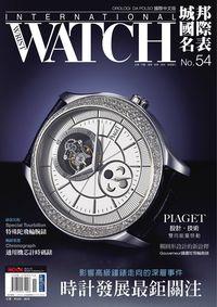 城邦國際名表 [第54期]:時計發展最鉅關注