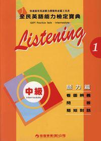全民英語能力檢定寶典 [有聲書]. 第一冊, 中級聽力篇