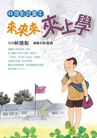 林煥彰話童年:來來來, 來上學