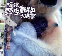 搶救野生動物大進擊:從臺灣出發