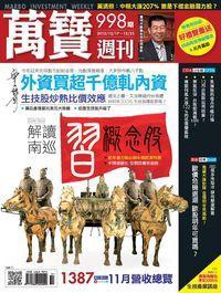 萬寶週刊 2012/12/17 [第998期]:解讀南巡習概念股