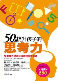 50招提升孩子的思考力:學會獨立思考比獲得知識更重要