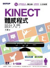 Kinect體感程式設計入門:使用C#