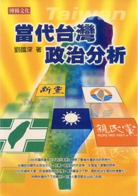 當代台灣政治分析