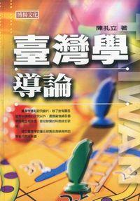 臺灣學導論