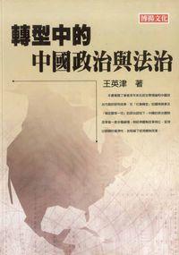 轉型中的中國政治與法治