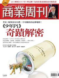 商業周刊 2012/12/24 [第1309期]:《少年Pi 》 奇蹟解密
