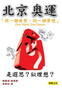 北京奧運:「同一個世界,同一個夢想」是遐思?似理想?