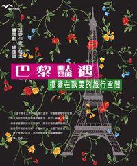 巴黎豔遇:擺盪在歐美的旅行空間