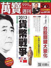 萬寶週刊 2012/12/24 [第999期]:2013貨幣戰爭下的台股