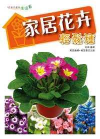 家居花卉輕鬆栽