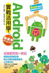 Android實戰活用學:無痛學Android