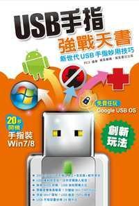 USB手指強戰天書:新世代USB手指妙用技巧