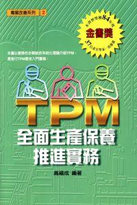 TPM全面生產保養推進實務