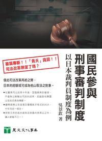 國民參與刑事審判制度:以日本裁判員制度為例
