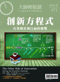 大師輕鬆讀 2012/12/26 [第471期] [有聲書]:創新方程式 : 有效解決執行面的挑戰