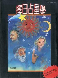 擇日占星學