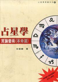 占星學實論藝術:本命篇
