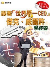 跟著「世界第一CEO」傑克.威爾許學經營