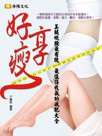 好享瘦:美腿纖腰最有效、最值得收藏的減肥大全