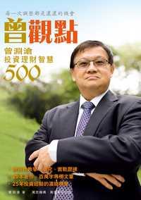 曾觀點:曾淵滄投資理財智慧500