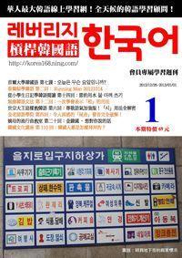 槓桿韓國語學習週刊 2012/12/26 [第1期] [有聲書]:首爾大學韓國語 第七課