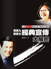 馬英九蔡英文經典宣傳大解密:台灣2012總統大選雙英對決實錄