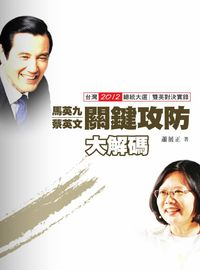 馬英九蔡英文關鍵攻防大解碼:台灣2012總統大選雙英對決實錄