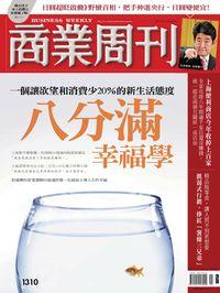 商業周刊 2012/12/31 [第1310期]:八分滿幸福學