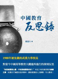 中國教育反思錄