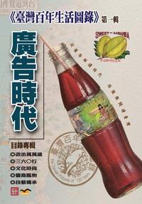 臺灣百年生活圖錄. 第一輯, 廣告時代, 目錄專輯
