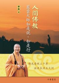 人間佛教:星雲大師如是說、如是行
