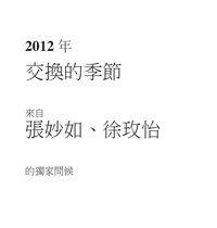 交換日記懶人包. 2012