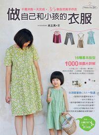 做自己和小孩的衣服:不需洋裁一天完成,35款自然風手作衣