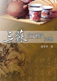三蘇散文研究及其他