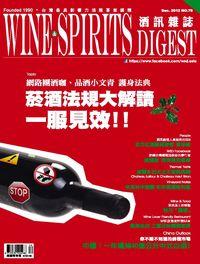 酒訊雜誌 [第78期]:菸酒法規大解讀 一服見效!!