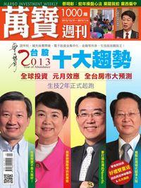 萬寶週刊 2012/12/31 [第1000期]:2013台股十大趨勢