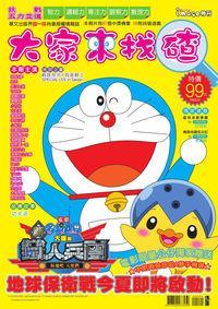 大家來找碴:哆啦A夢. No.1