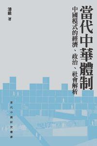 當代中華體制:中國模式的經濟、政治、社會解析