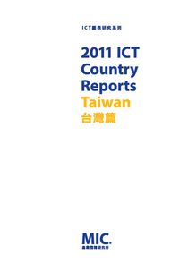 2011 ICT Country Reports:台灣篇