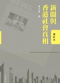 新聞與香港社會真相