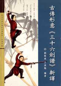 古傳形意《三十六劍譜》新譯