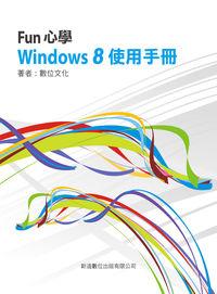 Fun心學Windows 8使用手冊