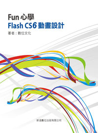 Fun心學Flash CS6動畫設計