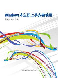 Windows 8立即上手安裝使用
