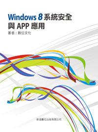 Windows 8系統安全與APP應用