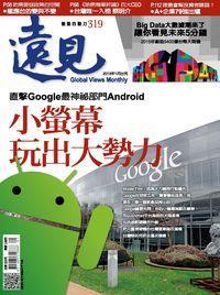 遠見 [第319期]:直擊Google 最神祕部門Android  小螢幕玩出大勢力
