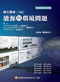 暖化戰爭二部曲:能源與環境問題